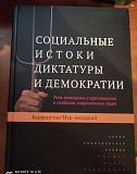 Баррингтон Мур Социальные истоки диктатуры и демок Нижний Новгород