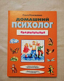 Книга для детей Домашний психолог. Сказкотерапия Кострома