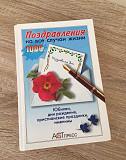 Книга поздравлений Ставрополь