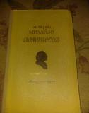 Книга Михайло Ломоносов М.Сизова Ярославль