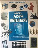 Интеллектуальная книга, подарок на нг Тюмень