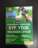 Книга Прибыльное разведение кур, гусей и уток Нижний Новгород