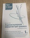 Эндоваскулярная хирургия при травмах Нижний Новгород