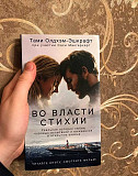 Книга Тами Олдхэм-Эшкрафт «Во власти стихии» Кемерово