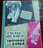 А. Травин. Следы на карте. Тигровая балка Петрозаводск