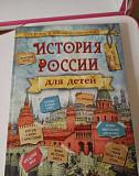 История России для детей энциклопедия новая Санкт-Петербург
