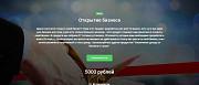 Открытие бизнеса (Дарья Трутнева) Санкт-Петербург