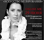 Александра Соколова Искусство мелирования (2020) Санкт-Петербург