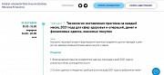 Секреты астрологического прогноза 2021 года Санкт-Петербург