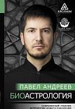 Биоастрология. Современный учебник астрологии ново Санкт-Петербург