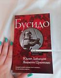 Книга новая Бусидо Волгоград