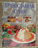Православная кухня Ставрополь