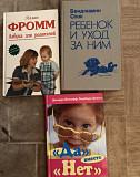 Книги по воспитанию детей Ярославль