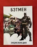 Бэтмен энциклопедия Якутск