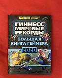 Большая книга геймера 2020 Якутск