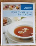 Французская кухня (рецепты) Новосибирск