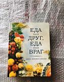 Книга Азбука Здорового Питания Волгоград
