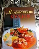 Микроволновая кухня Краснодар