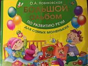 О. А. Новиковская. Большой альбом по развитию речи Краснодар
