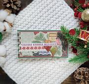 Новогодняя Чековая книжка в коробочке Краснодар