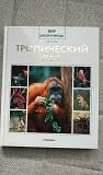 Книга,Тропический лес Смоленск