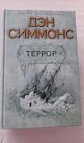 Дэн Симмонс Террор Смоленск