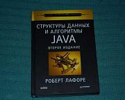 Классика Computer Science Новосибирск