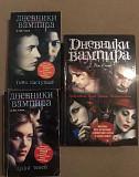 Книги Дневники вампира Краснодар