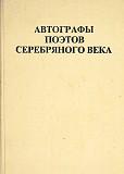 Автографы поэтов серебряного века Ярославль