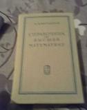 Справочник по высшей математике Чебоксары