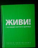 Живи 7заповедей энергии и здоровья Красноярск