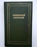 Книги СССР. Поэзия разных лет Великий Новгород