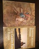 Книга золотое кольцо России Ярославль
