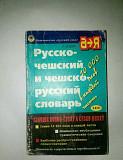 Чешско-русский и русско-чешский словарь Казань