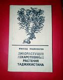 Дикорастущие лекарственные растения Казань