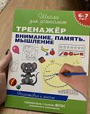 Книга-тренажер Оренбург