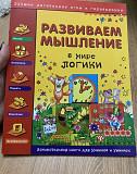 Книга с играми и головоломками Оренбург