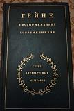 Гейне в воспоминаниях современников Санкт-Петербург
