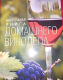 Виноделие Калининград