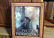 Книга Русское искусство Брянск