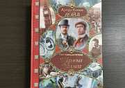 Все приключения Шерлока Холмса Смоленск