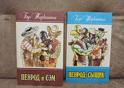 Бус Таркинтон - Пендор, 2 книги из 3 Ярославль