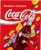 Coca-Cola. Великая история Астрахань