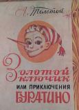 Золотой ключик или приключенье Буратино Астрахань