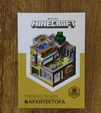 Руководство для архитектора Minecraft Астрахань