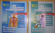 Книги о здоровье за сок жби Екатеринбург