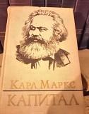 К Маркс Капитал Тамбов