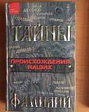 Книга происхождение фамилий Тюмень