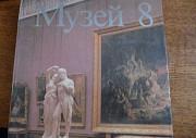 Книга Музей 8 Тюмень