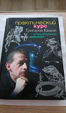 Книга Г. Кваша Краснодар